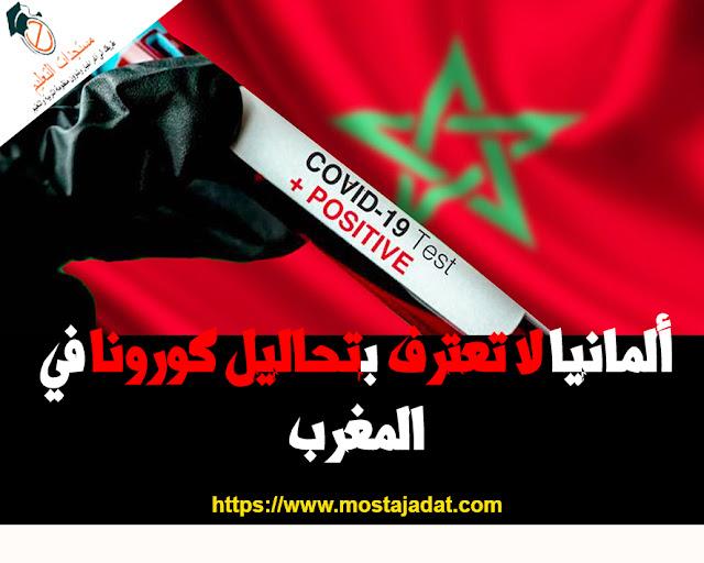ألمانيا لا تعترف بتحاليل كورونا في المغرب و تضع المملكة في تصنيف الدول غير الآمنة !