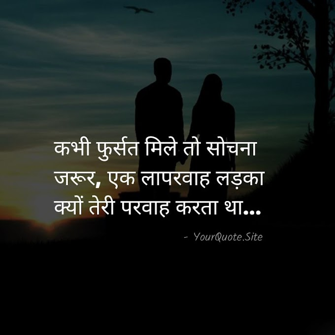 31+ Sad Shayari In Hindi For Girlfriend - Hindi Shayari