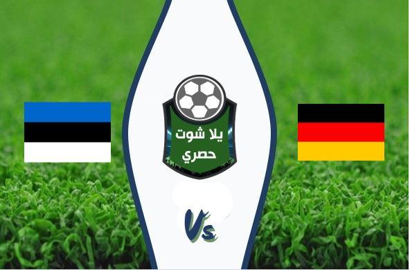 مشاهدة مباراة ألمانيا وإستونيا بث مباشر