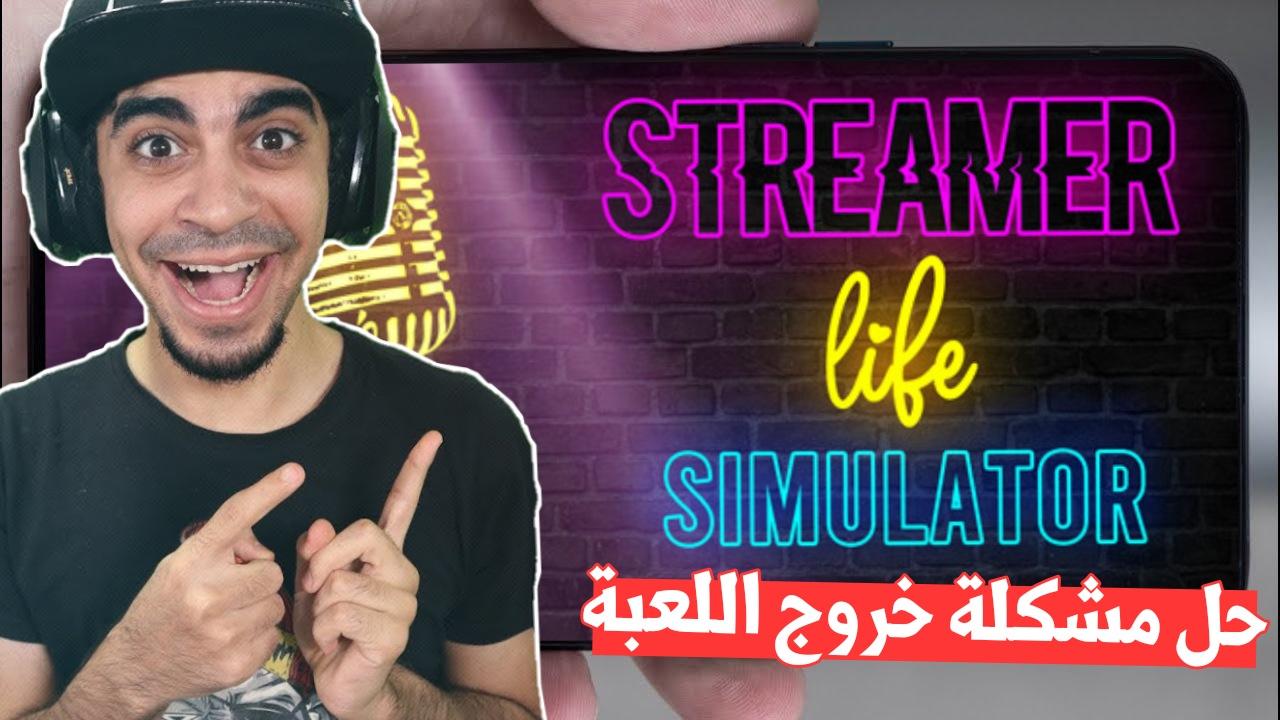 تحميل لعبة محاكي اليوتيوبر : Streamer Life Simulator الاصلية لجميع هواتف الاندرويد من ميديا فاير | حل مشكلة خروج اللعبة