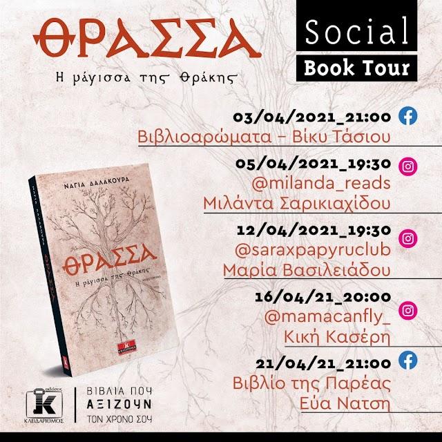 📆 Θράσσα - Η μάγισσα της Θράκης | Social Book Tour