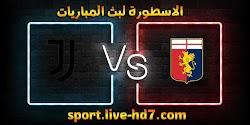 مشاهدة مباراة يوفنتوس وجنوى بث مباشر الاسطورة لبث المباريات بتاريخ 13-12-2020 في الدوري الايطالي