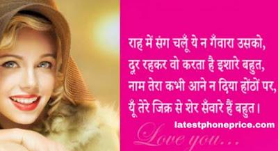 love shayari with photo Free Download whatsapp facebook