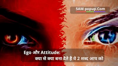 Ego और Attitude: क्या से क्या बना देते है ये 2 शब्द आप को? Article In Hindi
