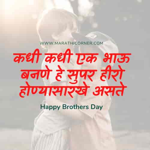 Brothers Day Status in Marathi