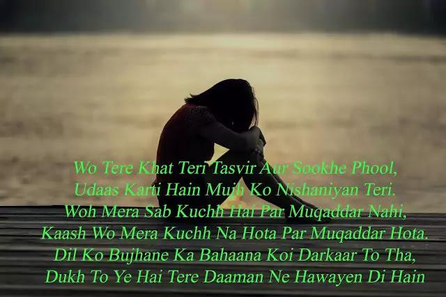 sad love shayari in hindi for girlfriend with image