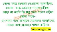 https://www.suronuragi.com/2021/05/sona-bondhe-amare-dewana-banailo-lyrics.html