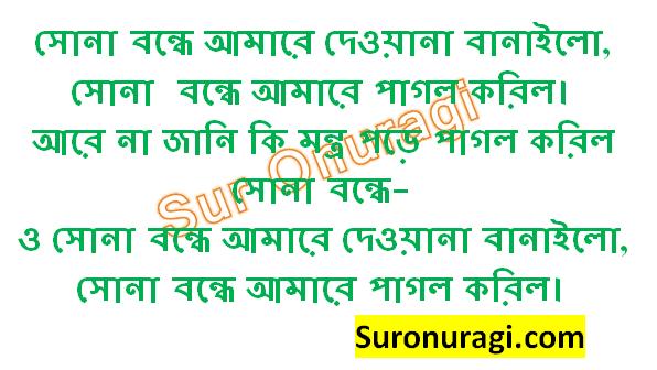 Sona Bondhe Amare Dewana Banailo Lyrics | সোনা বন্ধে আমারে দেওয়ানা বানাইলো লিরিক্স