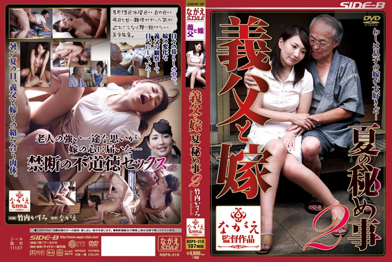 BNSPS-318-SBNR-410-Free-Subtitle-JAV-English-Kasumi Takeuchi_www.watchjav.download