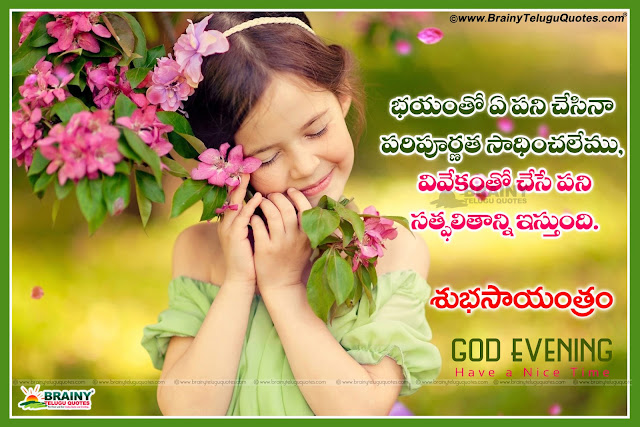 Subhasayantram Quotes inspirational messages in Telugu Good Evening latest Quotes with Cute childrens Wallpapers Online good evening E-cards