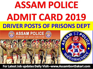 Download Assam Police Admit Card 2019
