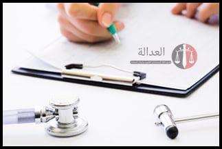 """تحميل أفضل صيغة عقد بيع عيادة""""مستشفي خاصة أو مركز طبي"""""""