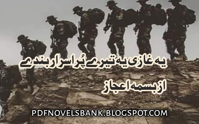 Ye Ghazi Ye Tere Purisrar Bandy by Bisma Ijaz Novel Complete Pdf