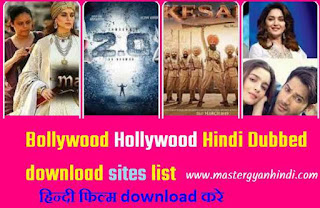 bollywood movie kaise download kare