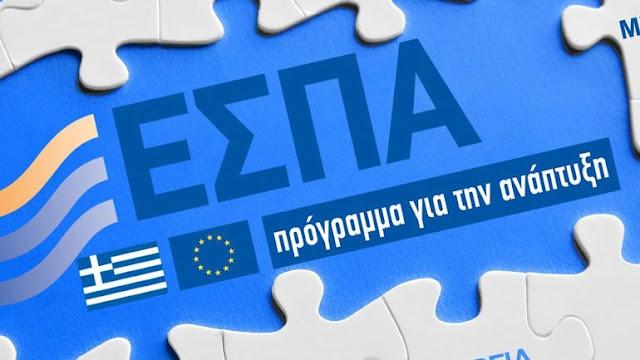 ΕΣΠΑ: Ενεργητική ένταξη στην εργασία Δήμων Ναυπλιέων και Άργους-Μυκηνών
