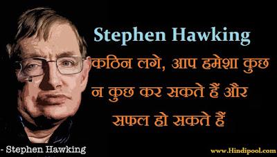 महान वैज्ञानिक स्टीफन हॉकिंग के अनमोल विचार | Stephen Hawking Quotes in Hindi