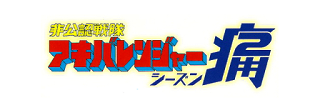 Hikonin Sentai Akibaranger Season 2
