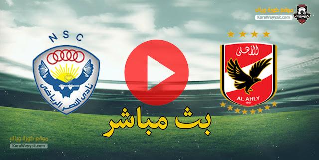 نتيجة مباراة الأهلي والنصر المصري اليوم 14 ابريل 2021 في كأس مصر