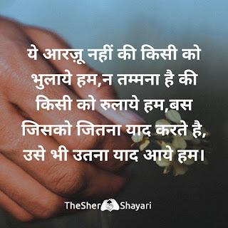 latest new shayari in hindi 2020