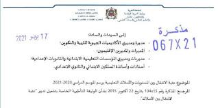 مذكرة وزارية  عتبة الانتقال بين المستويات والأسلاك التعليمية برسم الموسم الدراسي 2020-2021