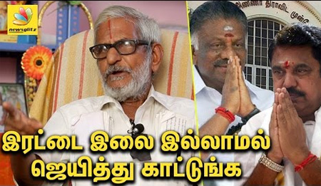 Traffic Ramaswamy slams EPS & OPS factions | Interview