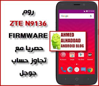 روم ZTE N9136 حصريا مع تجاوز حساب جوجل