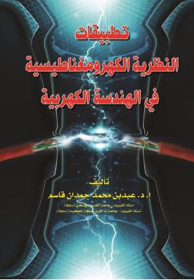 كتاب تطبيقات النظرية الكهرومغناطيسية في الهندسة والكهرباء pdf برابط مباشر