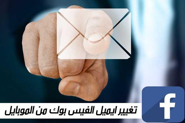 تغيير ايميل الفيس بوك من الموبايل