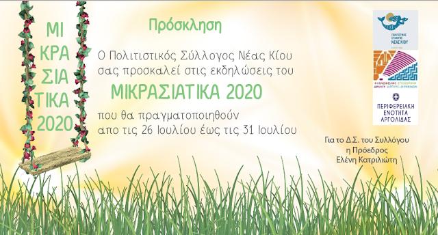 """""""Μικρασιάτικα 2020"""" στη Νέα Κίο (πρόγραμμα)"""
