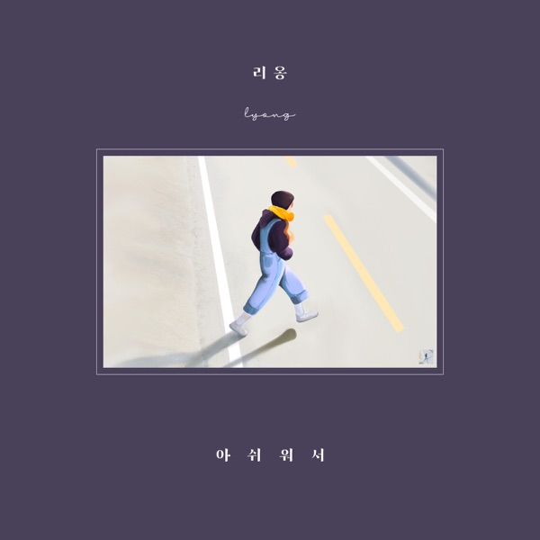 LYON – 아쉬워서 (feat. 긴니) – Single