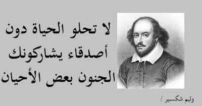 اجمل مقولات شكسبير