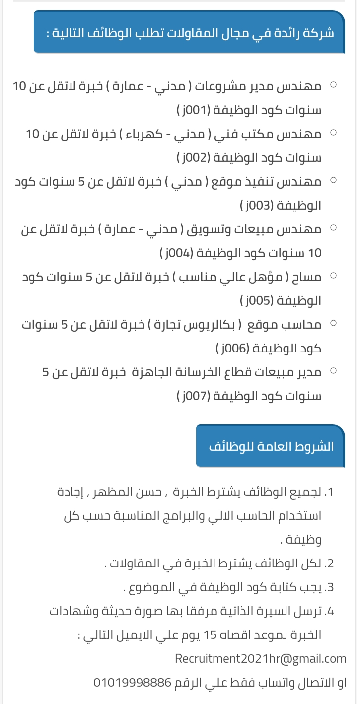 وظائف الاهرام الجمعه ١٥ مايو