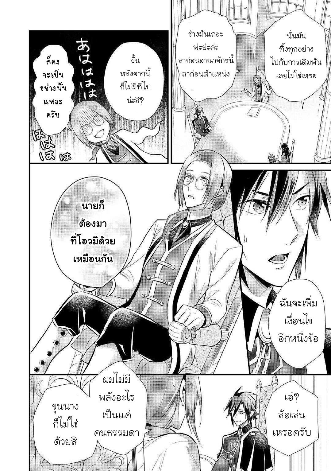 อ่านการ์ตูน Daites Ryou Koubouki ตอนที่ 26 หน้าที่ 31