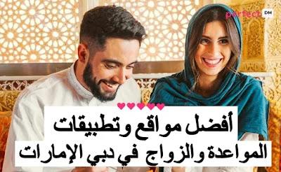 أفضل مواقع الدردشة و التعارف و الزواج في الإمارات و الخليج  مجانا 2021
