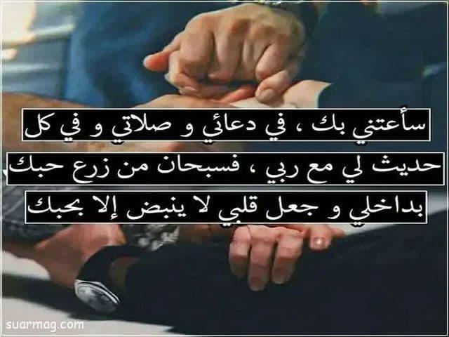 صور مكتوب عليها كلام حب 2 | written love photos 2
