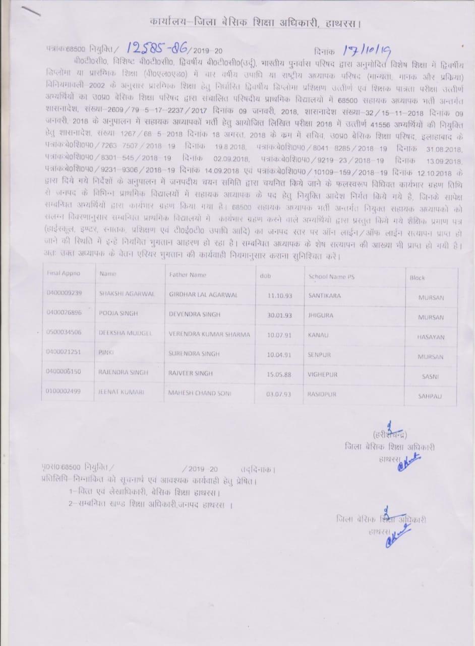 68500 शिक्षक भर्ती में नवनियुक्त शिक्षकों के अवशेष वेतन का एरियर का आदेश जारी -1