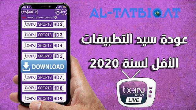 افضل تطبيق لمشاهدة قنوات beIN Sports OSN BeoutQ 2020