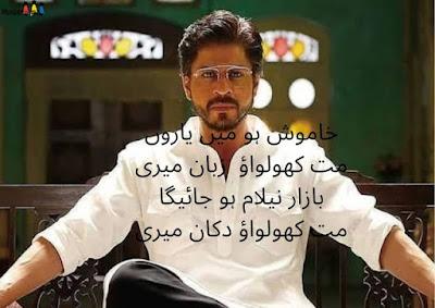 Urdu attitude shayari