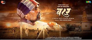 Brand 2016 Marathi Full Movie Download