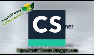 تحميل برنامج ماسح الوثائق الضوئ  كام سكانر برو Camscanner pro  مجاناً اخر اصدار للاندرويد برابط مباشر من مديافير.