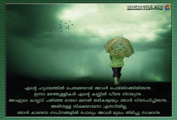 Miss U Quotes In Malayalam | New Calendar Template Site