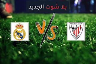 نتيجة مباراة ريال مدريد وأتلتيك بلباو اليوم الثلاثاء بتاريخ 15-12-2020 الدوري الاسباني