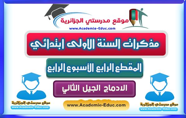 مذكرات السنة الاولى ابتدائي اللغة العربية المقطع الرابع الاسبوع الرابع الادماج