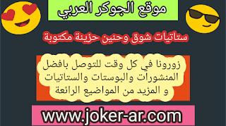 ستاتيات شوق وحنين حزينة مكتوبة 2019 - الجوكر العربي