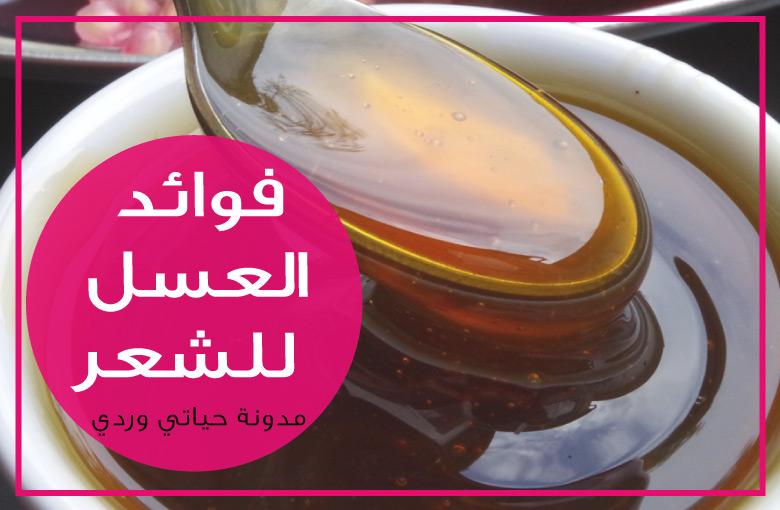 العسل للشعر تجربتي و فوائد العسل للشعر ؟