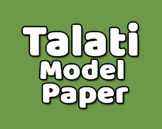 Talati mantri exam paper pdf free download