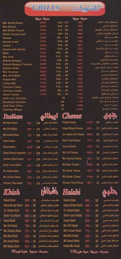 منيو مشويات بلاد الشام