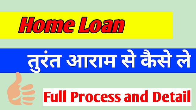 How to apply for Home Loan ? how to get home loan ? how to get a home loan? how to get home loan from sbi, how to get home loan subsidy