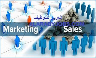 وظائف مبيعات وتسويق اليوم