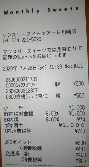 マンスリースイーツ アトレ川崎店 2020/7/28 のレシート